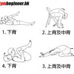 http://www.gymbeginner.hk/wp-content/uploads/2014/05/12341-150x150.jpg