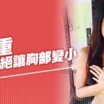 http://www.gymbeginner.hk/wp-content/uploads/2015/07/20150710_胸部變小_v1-150x150.jpg