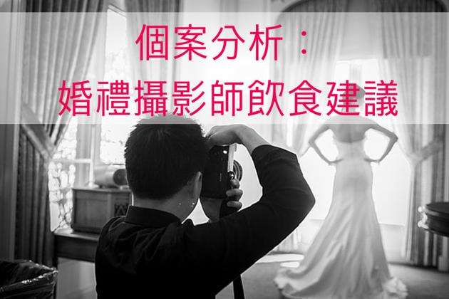 個案分析:對婚禮攝影師的飲食建議
