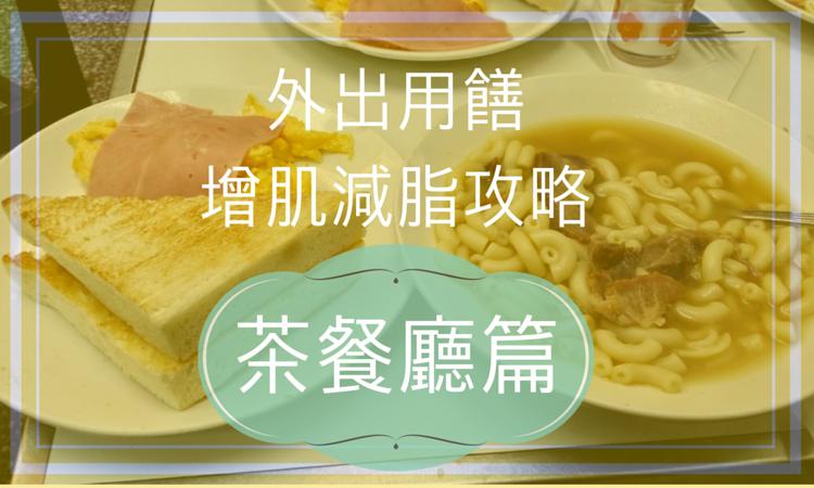 外出用饍增肌減脂攻略-茶餐廳篇