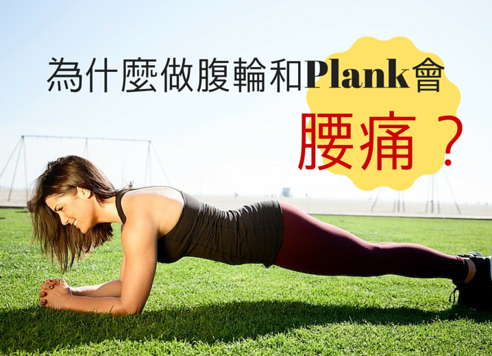 為什麼做腹輪和Plank會腰痛呢?