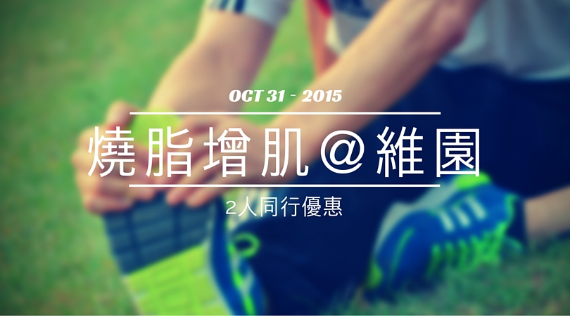 Outdoor activity 2 pax promotion
