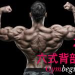 在家也能練背,6招讓你打造強壯背肌!