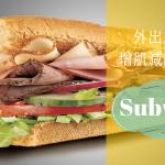 外出用饍增肌減脂攻略-Subway篇