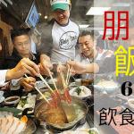 http://www.gymbeginner.hk/wp-content/uploads/2015/11/朋友-150x150.png