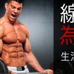 http://www.gymbeginner.hk/wp-content/uploads/2015/11/線條-150x150.png