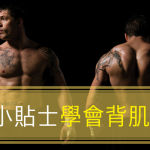 http://www.gymbeginner.hk/wp-content/uploads/2015/11/3個小貼士學會背肌發力-150x150.png