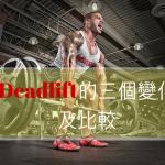 萬能重訓動作:Deadlift的三個變化及比較