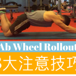 Ab Wheel Rollout 腹輪的3大注意技巧