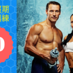 http://www.gymbeginner.hk/wp-content/uploads/2016/12/先減10磅-150x150.png