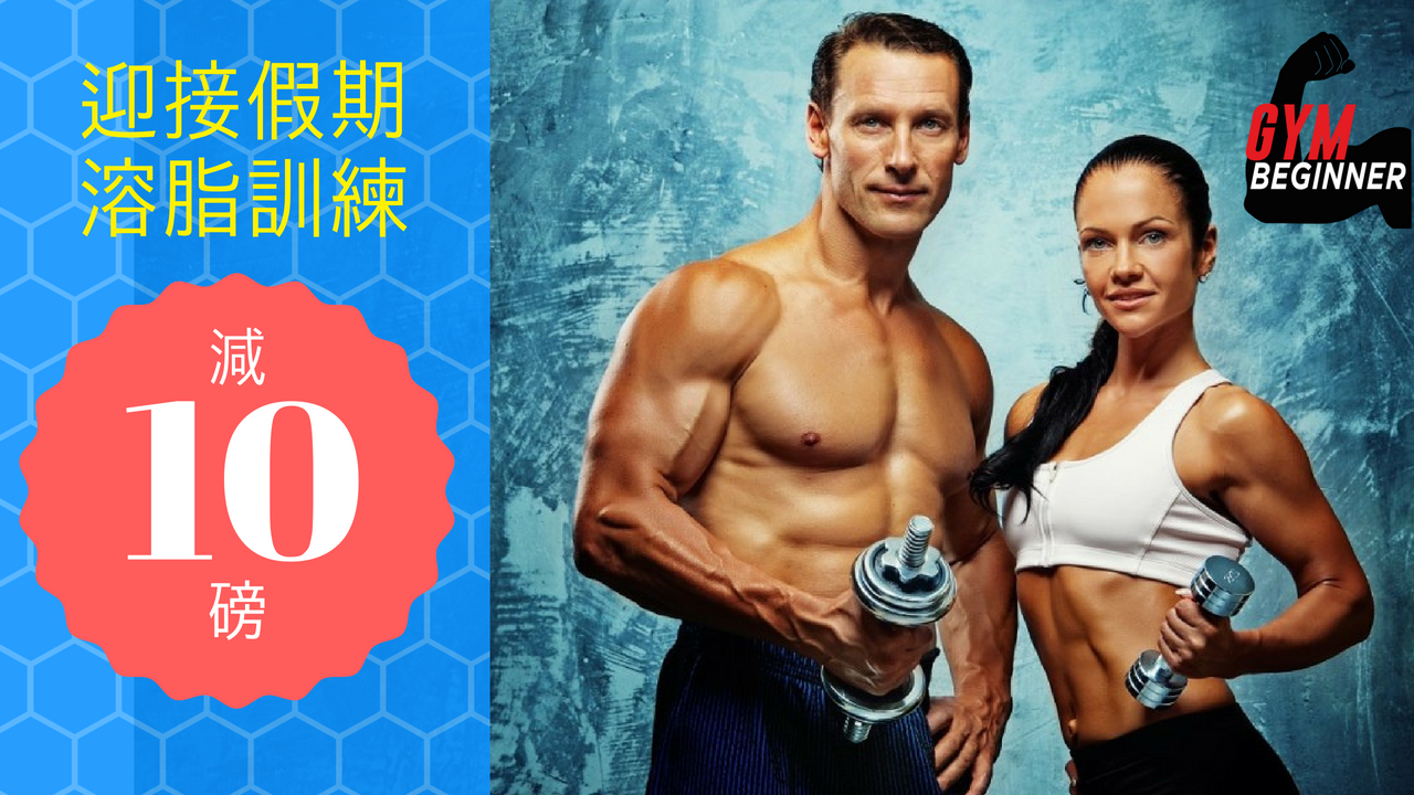 http://www.gymbeginner.hk/wp-content/uploads/2016/12/先減10磅.png
