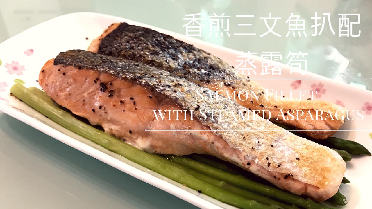 [自煮減脂增肌] 香煎三文魚扒配露筍